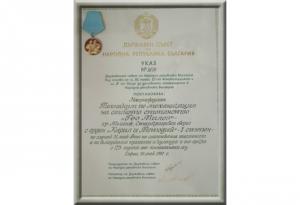Орден Кирил и Методий I-ва степен