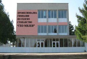 Новата визия на училището